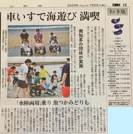 2020-07-02 中日新聞知多版「魚のつかみ取り」&「海散歩」