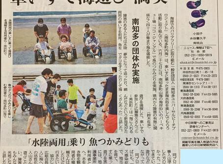 07月 02日(木)中日新聞知多版に「車いすのまま魚のつかみ取りin山海海水浴場」「車いすのまま海遊びin若松海岸(野間クラブ)」を掲載してていただきました。
