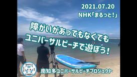 NHK「まるっと!」2021.07.20