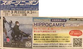 2021.03.23スポーツニッポン.jpg