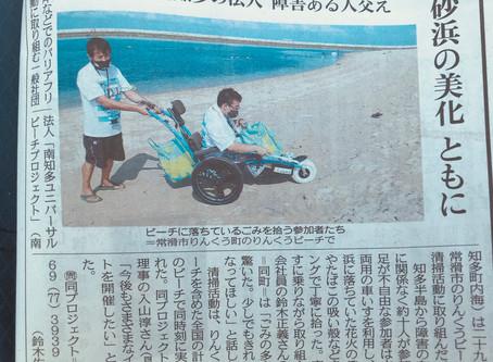08月 30日(日)中日新聞知多版に「全国のビーチと繋がりビーチクリーン」が掲載されました。