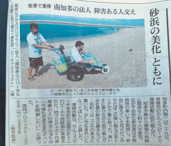 2020-08-30中日新聞知多版「全国のビーチとつながりオンラインビーチクリーン」