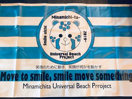 南知多ユニバーサルビーチプロジェクトのタペストリー完成!