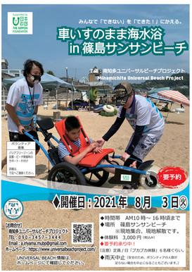 2021年0803ユニバーサルビーチin篠島サンサンビーチ(チラシ).jpg
