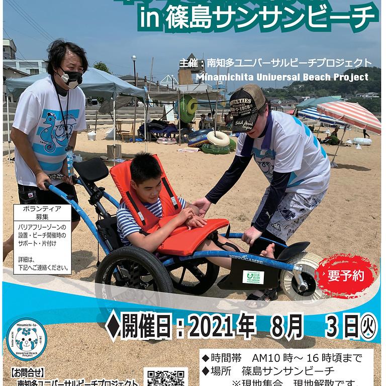 車いすのまま海水浴in篠島