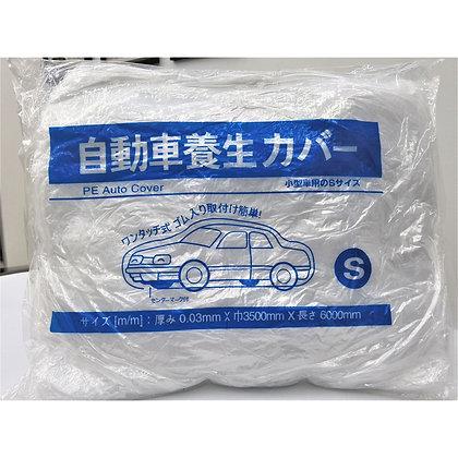 Dustproof Waterproof Car Cover Clear Plastic Universal Disposable