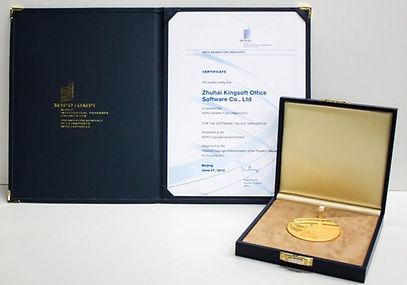 Kingsoft Won The World Intellectual Property Organization Copyright Gold Price