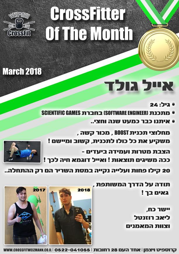 מתאמן החודש - מרץ 2018