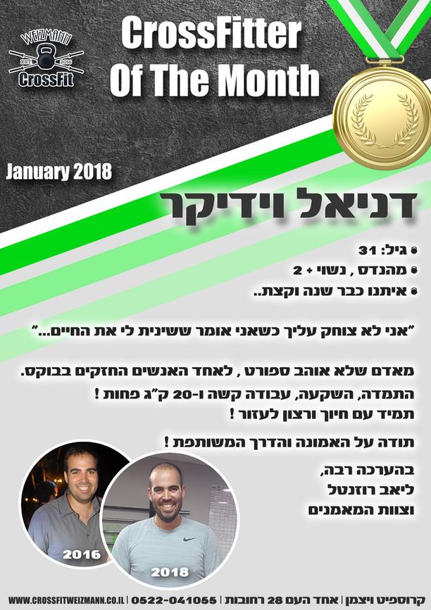 מתאמן חודש ינואר 2018