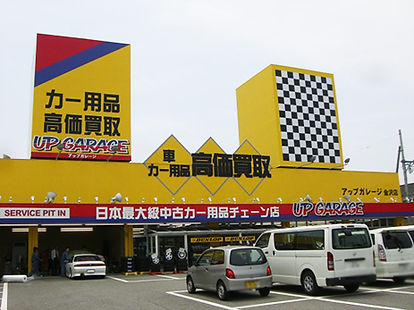 アップガレージ金沢店