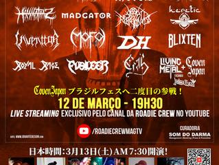 3/13(土)ブラジルRoadie Crew誌主催Online Metal Festival!
