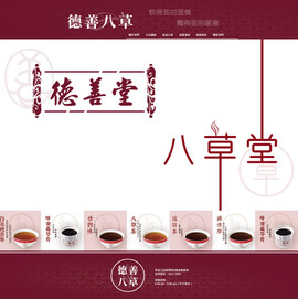 Tat Sin Tong Website