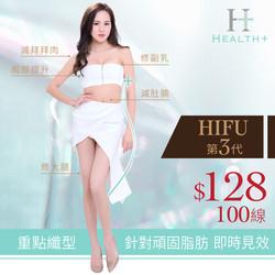 HIFUbody02