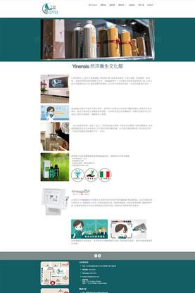 Yinensis Website