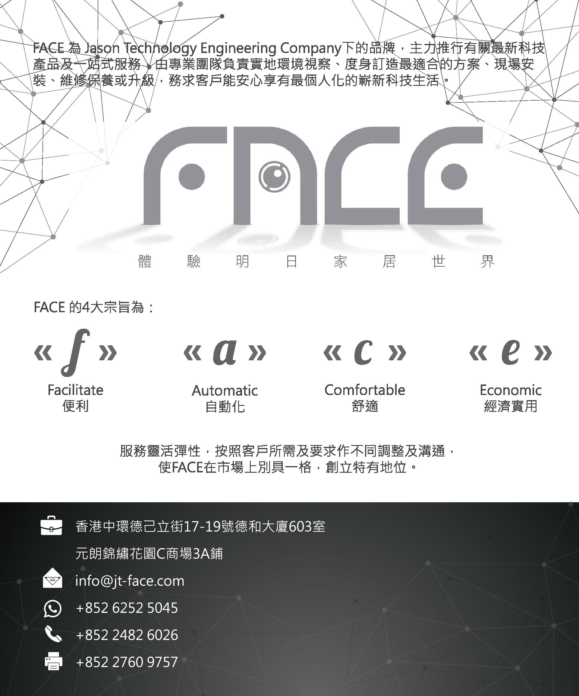 FACE X UNIFI3_Outline-05
