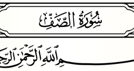 Lessons from Sūrah 61 - Sūrat Aṣ-Ṣaff