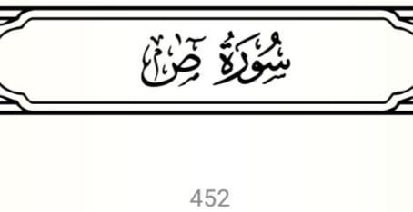 Lessons from Sūrah 38 – Sūrah Ṣād