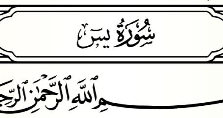 Lessons from Sūrah 36 – Sūrat Yāsīn