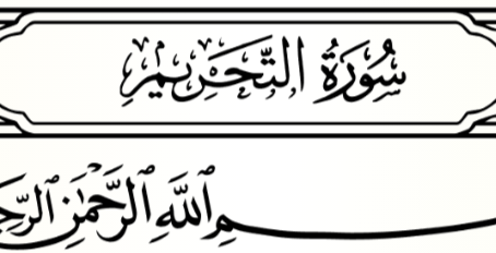 Lessons from Sūrah 66 – Sūrat At-Taḥrīm