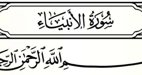 Lessons from Sūrah 21 - Sūrat Al-Anbiyā'