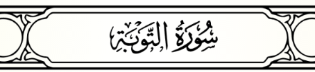 Lessons from Sūrah 9 - Sūrat At-Tawbah