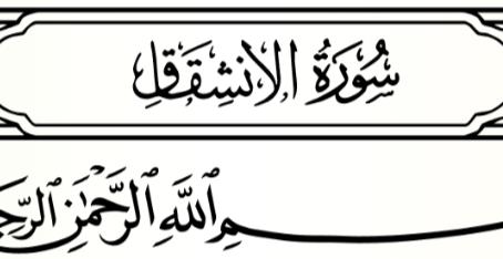 Lessons from Sūrah 84 – Sūrat Al-Inshiqāq