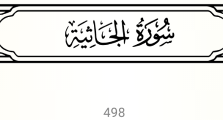 Lessons from Sūrah 45 – Sūrat Al-Jāthiyah