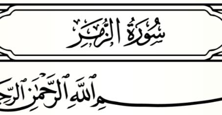 Lessons from Sūrah 39 – Sūrat Az-Zumar