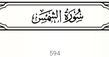 Lessons from Sūrah 91 – Sūrat Ash-Shams
