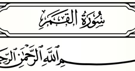 Lessons from Sūrah 54 – Sūrat Al-Qamar