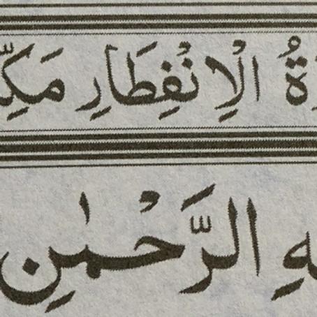 Lessons from Sūrah 82 – Sūrat Al-Infiṭār