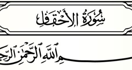 Lessons from Sūrah 46 - Sūrat Al-Aḥqāf