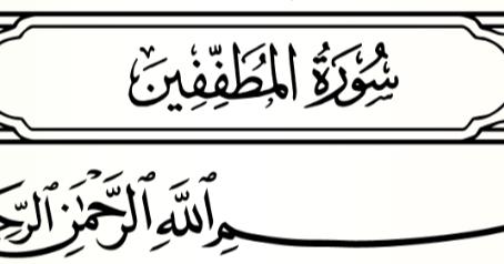 Lessons from Sūrah 83 – Sūrat Al-Muṭṭaffifīn