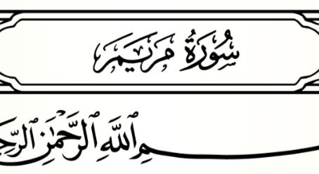 Lessons from Sūrah 19 - Sūrah Maryam