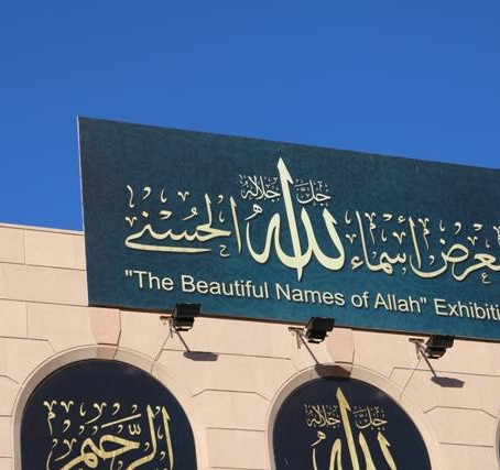 The 'Beautiful Names of Allah' Exhibition