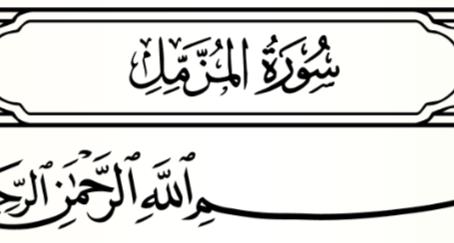 Lessons from Sūrah 73 – Sūrat Al-Muz-zam-mil