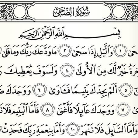 Lessons from Sūrah 93 - Sūrat Aḍ-Ḍuḥā