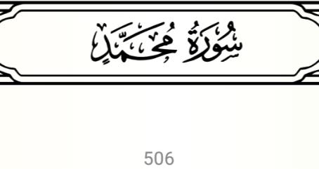 Lessons from Sūrah 47 - Sūrat Muḥammad