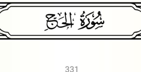 Lessons from Sūrah 22 - Sūrat Al-Ḥajj
