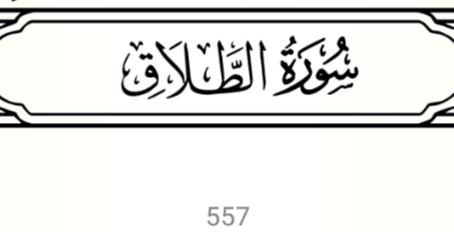 Lessons from Sūrah 65 – Sūrat Aṭ-Ṭalāq