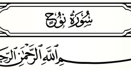 Lessons from Sūrah 71 – Sūrat Nūḥ