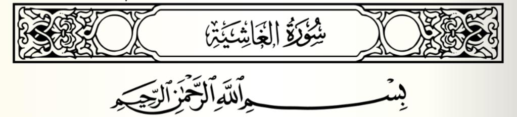 Lessons from Sūrah 88 – Sūrat Al-Ghāshiyah   Home   United