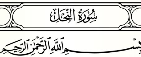 Lessons from Sūrah 16 - Sūrat An-Naḥl