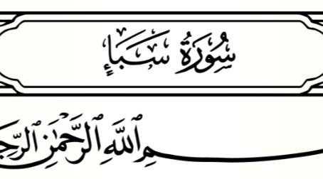 Lessons from Sūrah 34 – Sūrat Sabā