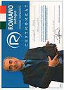сертификат Romano экспертгбо газпенза