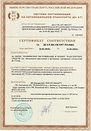 Пигарев сертификат