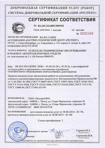 Scan СЕРТИФИКАТ УСЛУГ.jpg