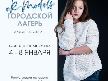 Сделай новогодний подарок - подари участие в городском лагере eR-Models