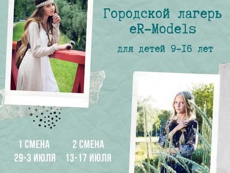 Модные каникулы с eR-Models