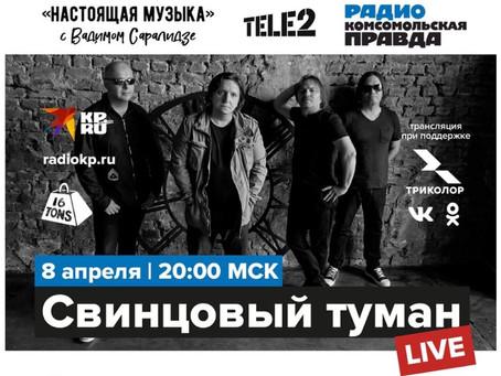 """8 апреля онлайн-концерт на радио """"КП"""""""